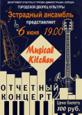 Musical Kitchen
